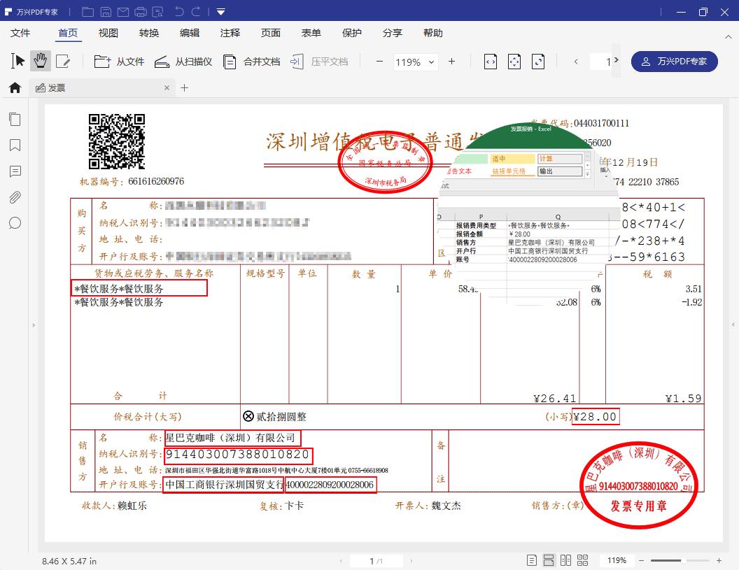 PDF数据提取