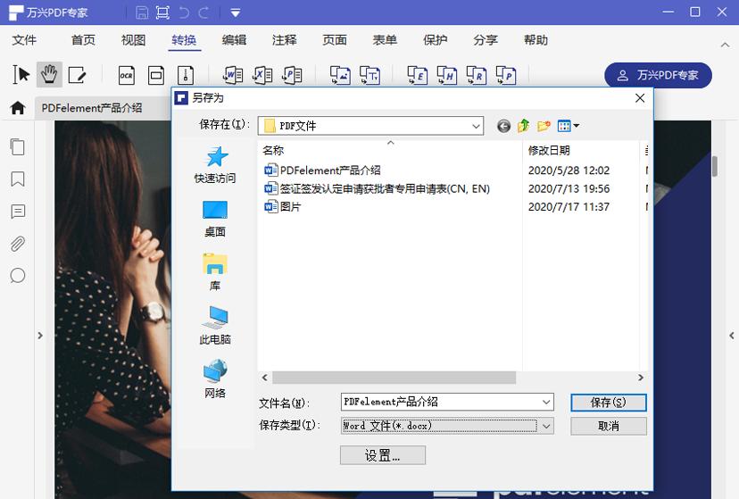 PDF文档格式转换