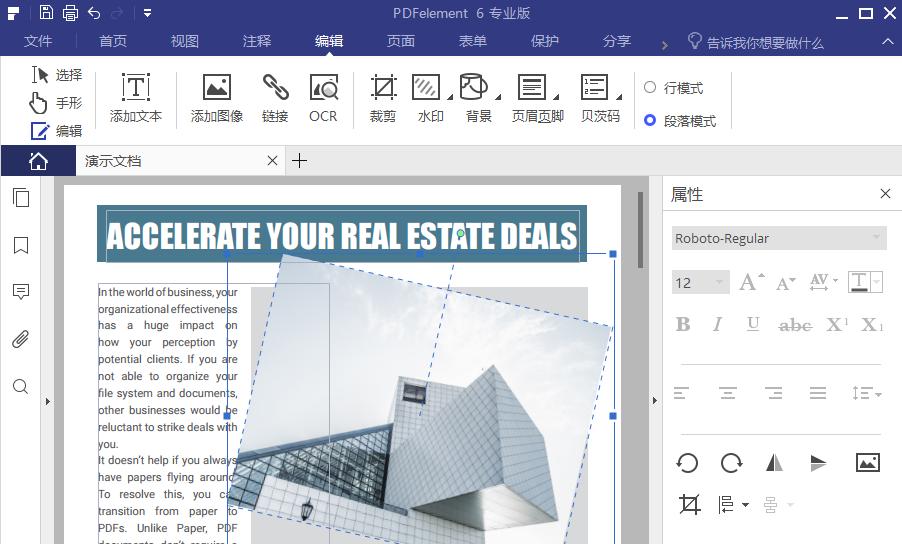 pdf怎么插入图片