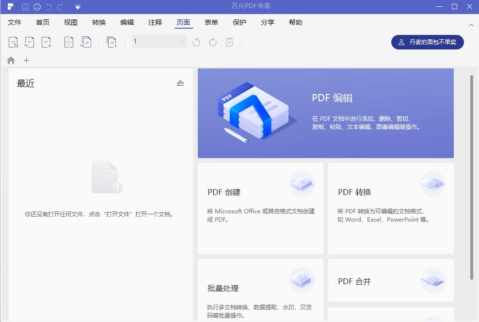 PDF文件拼接