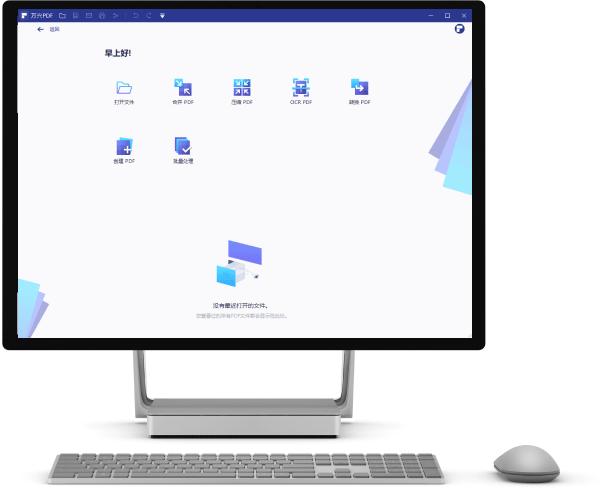 Windows版PDF编辑软件