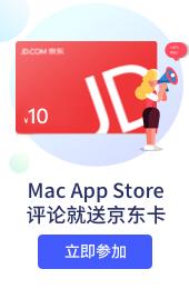 万兴PDF专家登录Mac APP store