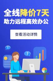 万兴PDF专家7天优惠
