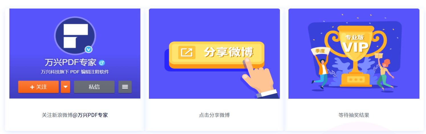 万兴PDF周年庆
