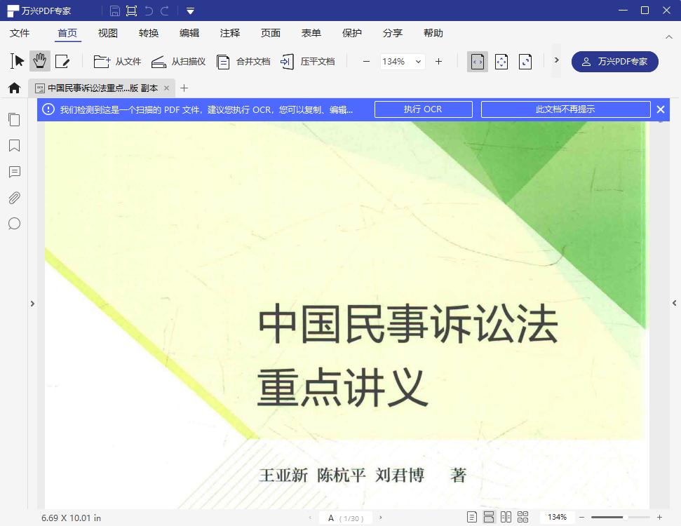PDF文档区域OCR