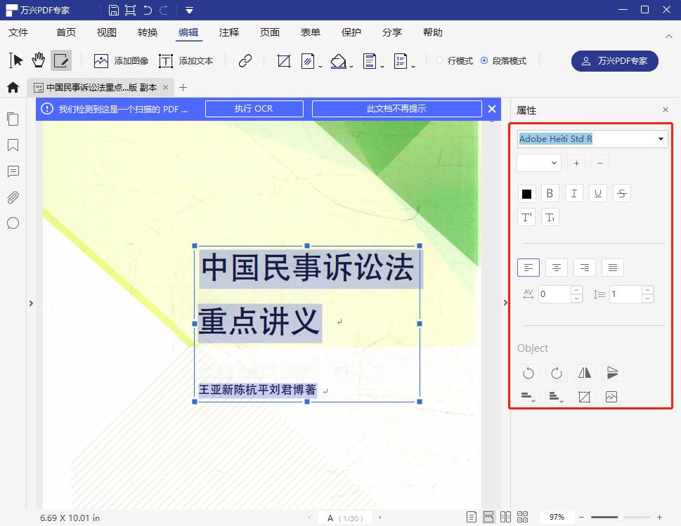 PDF区域OCR
