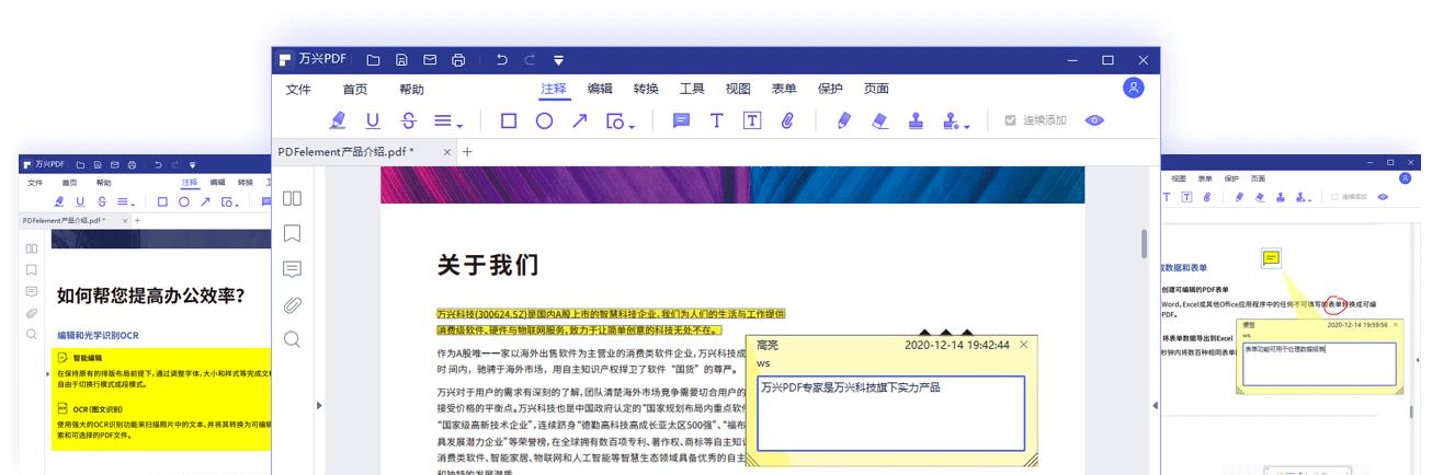 PDF文档添加注释和高亮