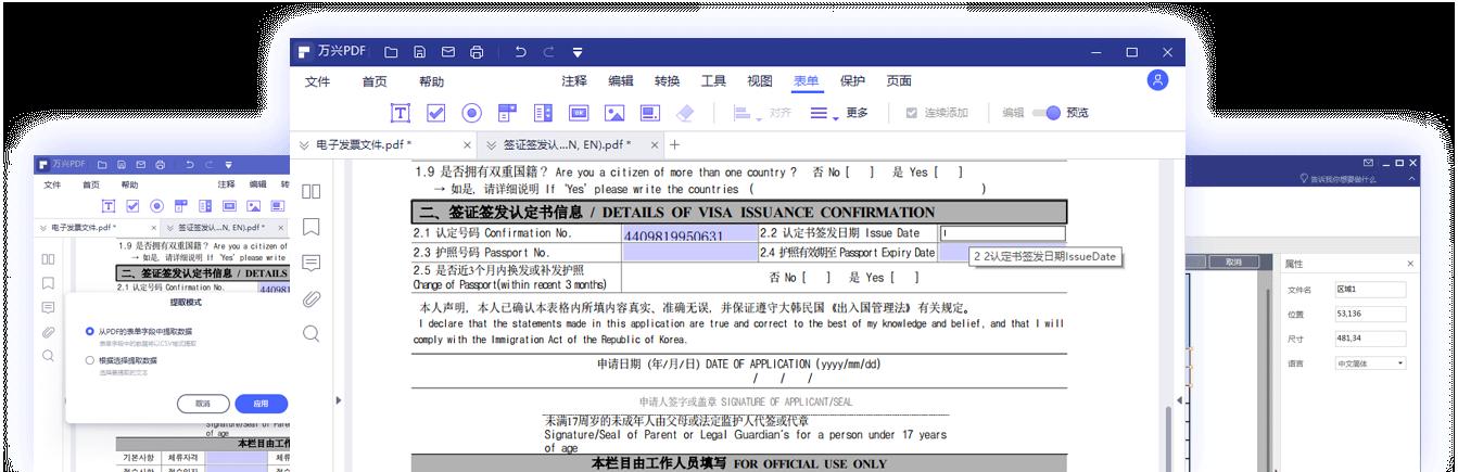 PDF表单工具