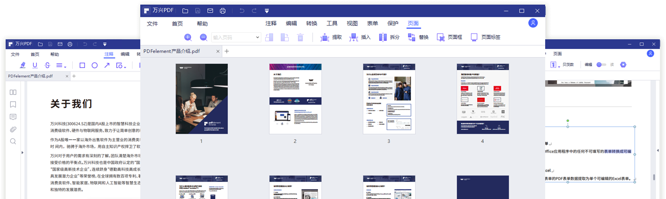 万兴PDF专家8.0正式发布