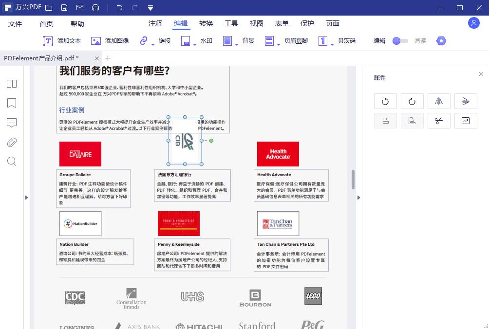 PDF文件编辑