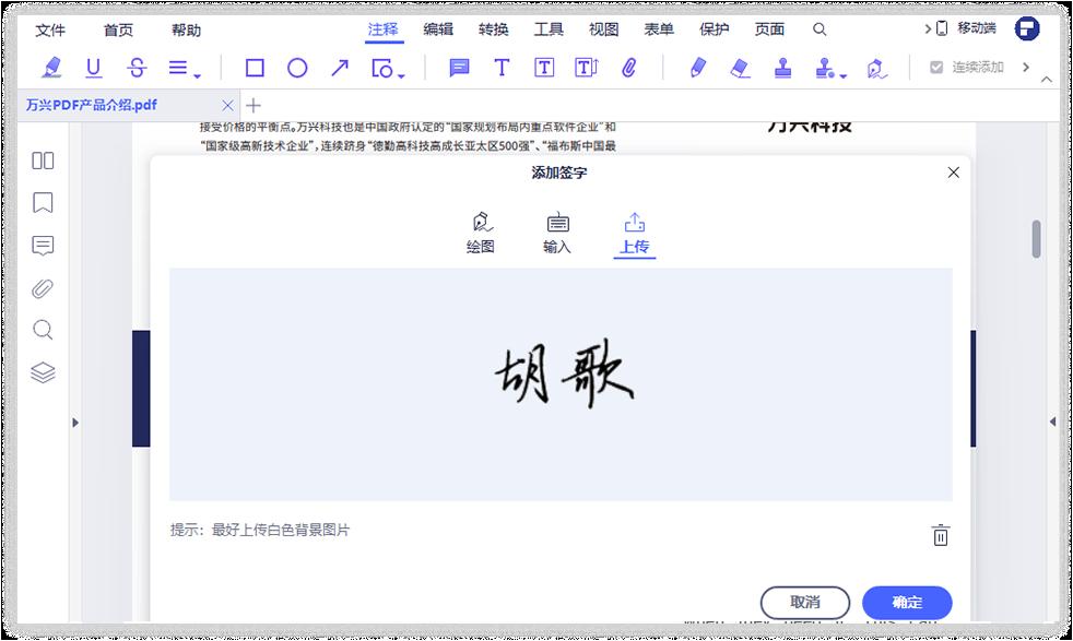 PDF编辑器功能之添加数字签名