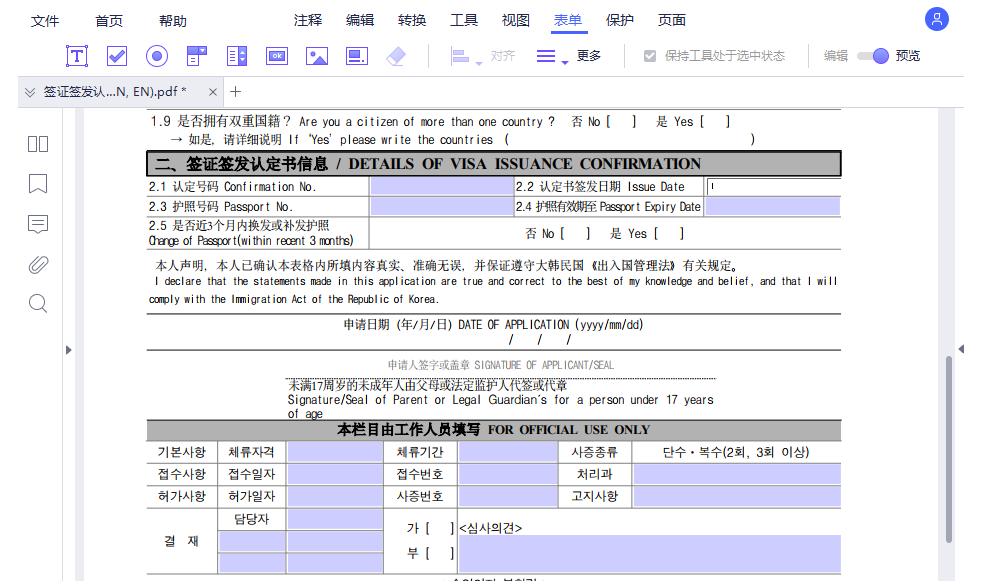 PDF编辑器功能之创建表单