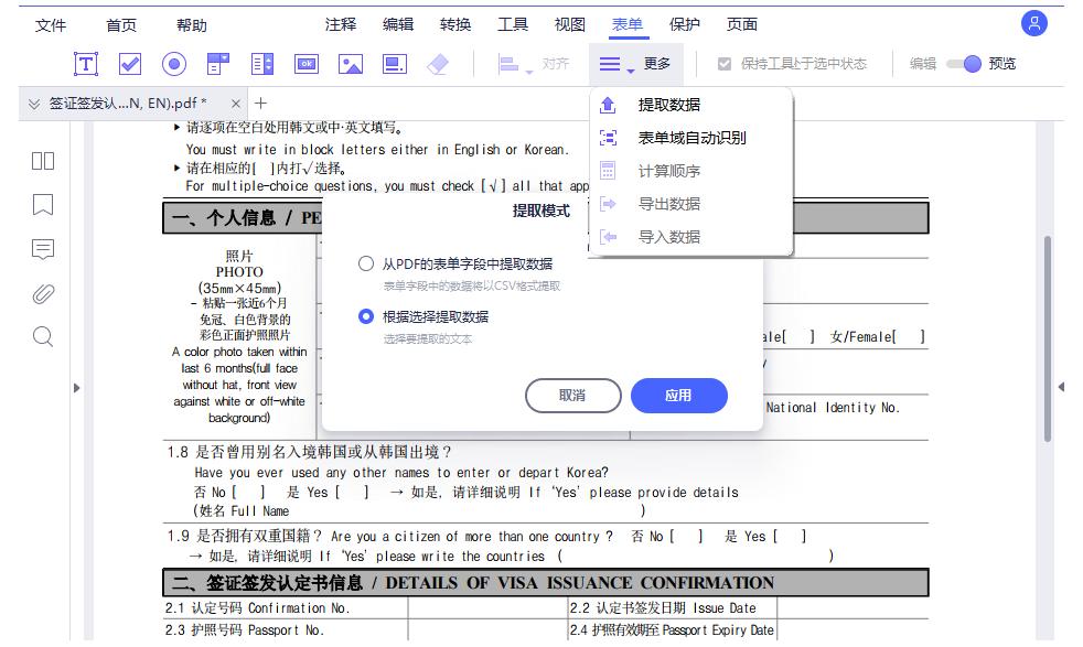 PDF编辑器功能之表单数据提取