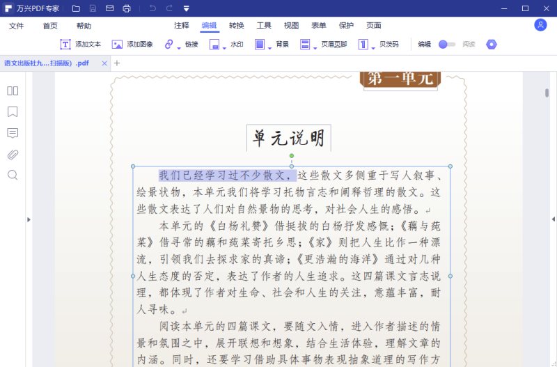 ocr处理PDF文档