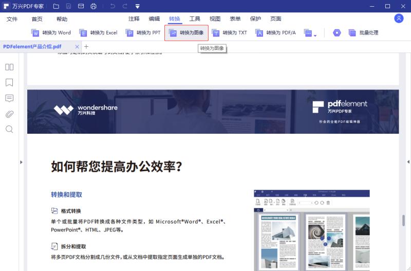 PDF转图像