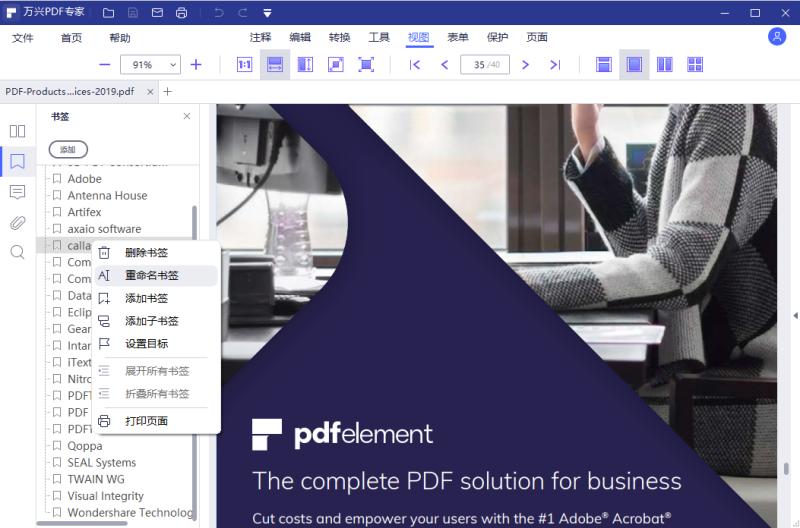 PDF书签编辑