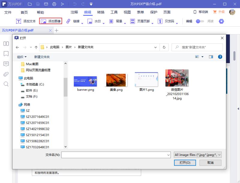 PDF插入图像