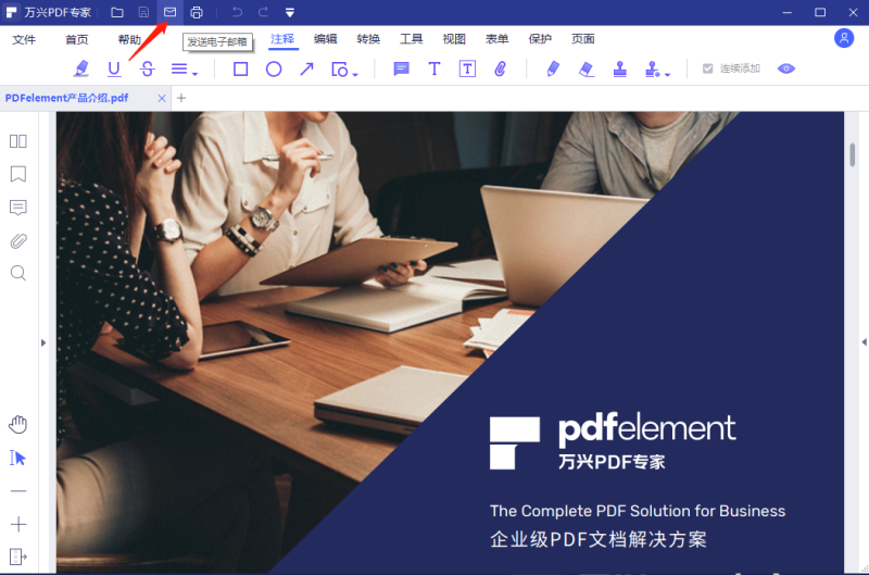 PDF密文
