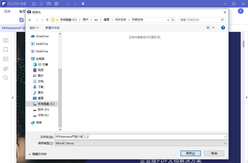 PDF文档转换格式