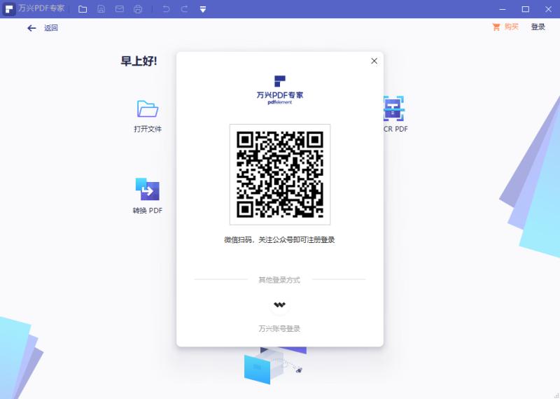 万兴PDF专家注册