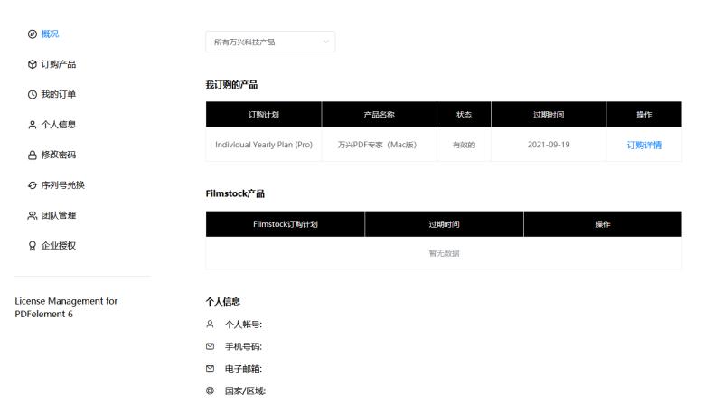 windows版万兴PDF注册
