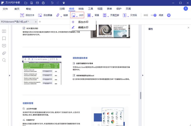 PDF水印