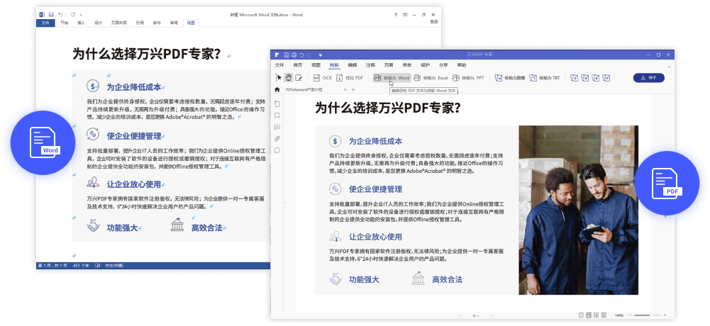 PDF和Word的区别